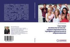 Portada del libro de Система  акмеологически–ориентированного профессионального образования