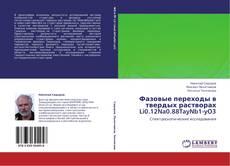 Bookcover of           Фазовые переходы в твердых растворах Li0.12Na0.88TayNb1-yO3