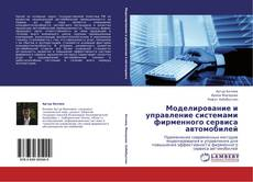 Buchcover von Моделирование и управление системами фирменного сервиса автомобилей