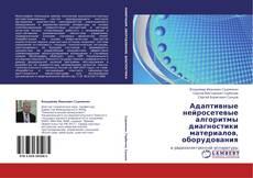 Адаптивные нейросетевые алгоритмы диагностики материалов, оборудования kitap kapağı