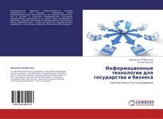 Bookcover of Информационные технологии для государства и бизнеса
