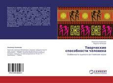 Bookcover of Творческие способности человека