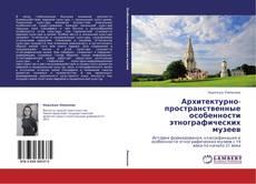 Обложка Архитектурно-пространственные особенности этнографических музеев