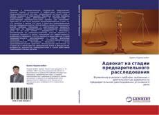 Адвокат на стадии предварительного расследования kitap kapağı