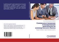 Bookcover of Совершенствование планирования деятельности коммерческого банка