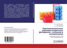 Capa do livro de Трехкомпонентные реакции вторичных фосфинов с селеном и основаниями