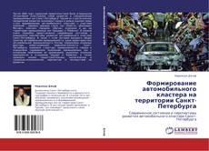 Buchcover von Формирование автомобильного кластера на территории Санкт-Петербурга
