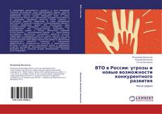 Обложка ВТО в России: угрозы и новые возможности конкурентного развития