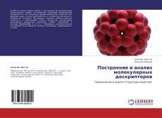 Обложка Построение и анализ молекулярных дескрипторов
