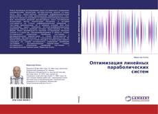 Bookcover of Оптимизация линейных параболических систем