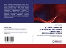 Buchcover von Стохастические дифференциальные уравнения с семимартингалами