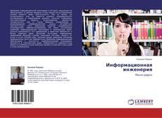 Capa do livro de Информационная инженерия