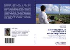 Bookcover of Инновационные технологии в ветроэнергетике