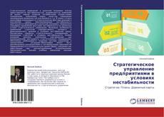 Bookcover of Стратегическое управление предприятиями в условиях нестабильности