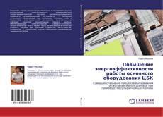 Bookcover of Повышение энергоэффективности работы основного оборудования ЦБК