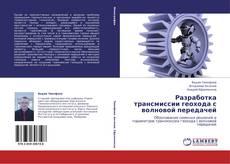 Bookcover of Разработка трансмиссии геохода с волновой передачей