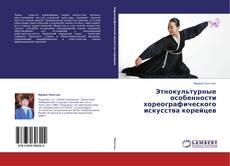 Buchcover von Этнокультурные особенности хореографического искусства корейцев