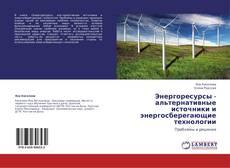 Bookcover of Энергоресурсы - альтернативные источники и энергосберегающие технологии