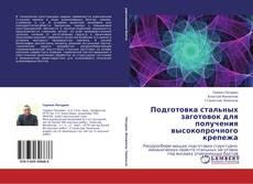 Capa do livro de Подготовка стальных заготовок для получения высокопрочного крепежа