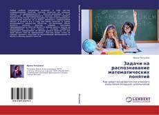 Обложка Задачи на распознавание математических понятий