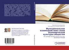 Bookcover of Функциональное взаимодействие слоев экономической культуры общества