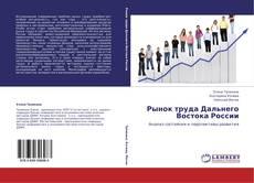 Обложка Рынок труда Дальнего Востока России
