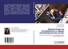 Bookcover of Ориентация на потребителя в сфере некоммерческих услуг