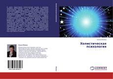 Buchcover von Холистическая психология