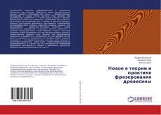 Capa do livro de Новое в теории и практике фрезерования древесины