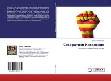 Bookcover of Сепаратизм Каталонии