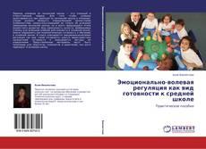 Buchcover von Эмоционально-волевая регуляция как вид готовности к средней школе