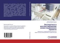 Bookcover of Экспертиза и инспектирование инвестиционного проекта