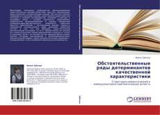 Buchcover von Обстоятельственные ряды детерминантов качественной характеристики