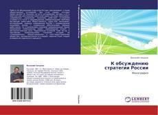 Buchcover von К обсуждению стратегии России