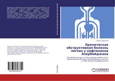 Buchcover von Хроническая обструктивная болезнь легких у нефтяников Азербайджана
