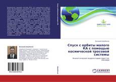 Bookcover of Спуск с орбиты малого КА с помощью космической тросовой системы