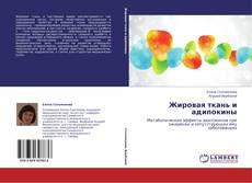 Portada del libro de Жировая ткань и адипокины