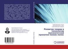 Bookcover of Развитие теории и технологии высокоточной прокатки тонких полос