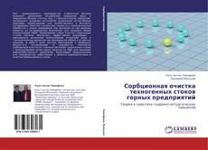 Bookcover of Сорбционная очистка техногенных стоков горных предприятий
