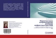 Bookcover of Маркетинговое сопровождение развития инфраструктуры ВЭД