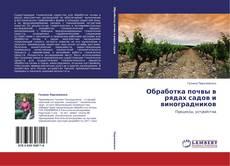 Обработка почвы в рядах садов и виноградников的封面