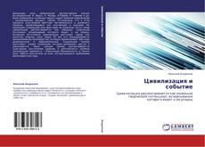 Bookcover of Цивилизация и событие