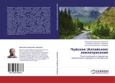 Bookcover of Чуйское (Алтайское) землетрясение