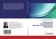Copertina di Российские синтетические каучуки: от прошлого к будущему
