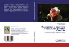 Философия и практика социальной работы в России的封面