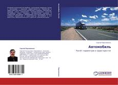 Bookcover of Автомобиль