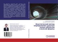 Bookcover of Акустический метод определения скрытых полых объектов сложной формы