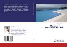 Buchcover von Пенсионное   обеспечение в РФ
