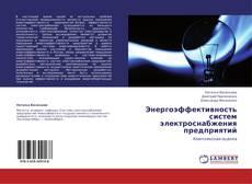 Обложка Энергоэффективность систем электроснабжения предприятий