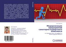 Bookcover of Модернизация предприятий санаторно-курортного комплекса